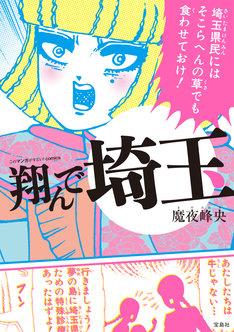 魔夜峰央「翔んで埼玉」表紙