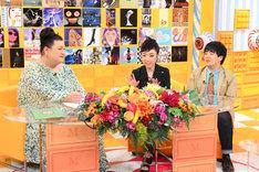 左からマツコ・デラックス、松任谷由実、齋藤荘太朗氏。(c)TBS