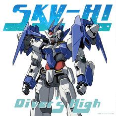 SKY-HI「Diver's High」ジャケット