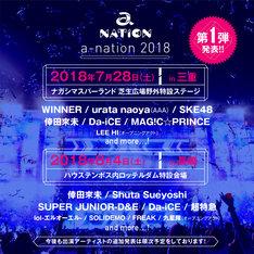 「a-nation 2018」三重、長崎会場第1弾アーティスト
