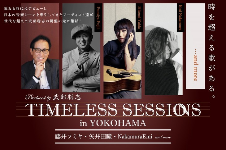「『TIMELESS SESSIONS in YOKOHAMA』Produced by 武部聡志」ビジュアル