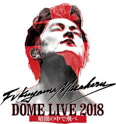 「FUKUYAMA MASAHARU DOME LIVE 2018 -暗闇の中で飛べ-」ビジュアル