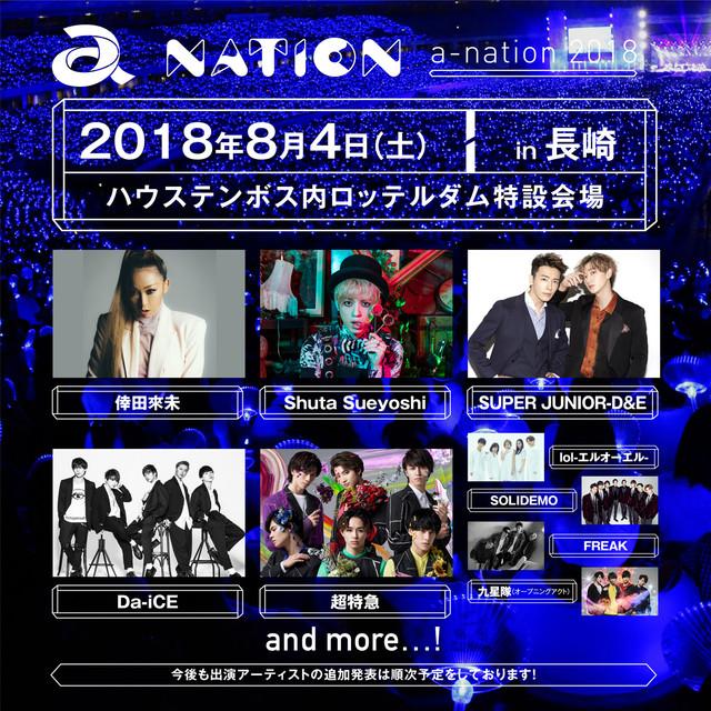 「a-nation 2018」長崎会場第1弾アーティスト