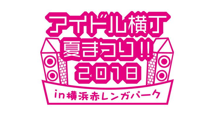 「アイドル横丁夏まつり!!~2018~」ロゴ