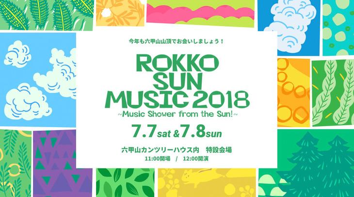 「ROKKO SUN MUSIC 2018」ロゴ