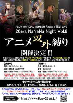 「FLOW OFFICIAL MEMBER『26ers』限定ライブ 26ers NaNaNa Night Vol.8『アニメ以外縛り』」告知画像