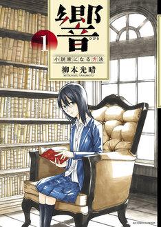 柳本光晴「響~小説家になる方法~」1巻表紙