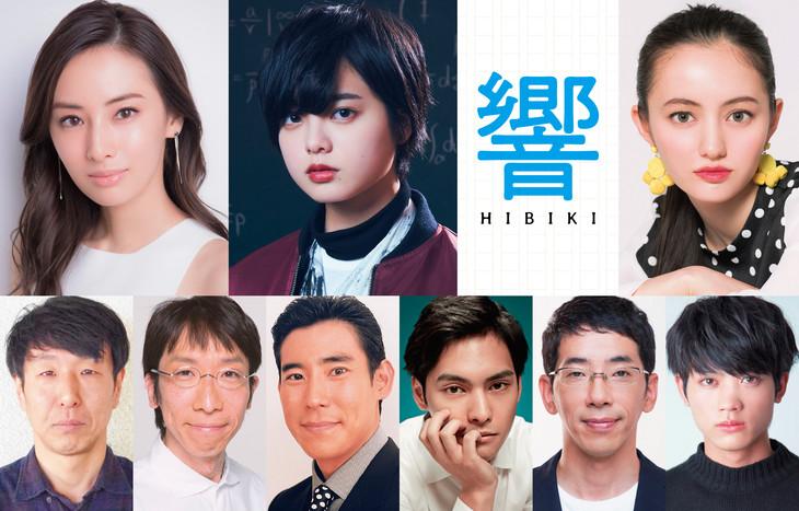 映画「響 -HIBIKI-」キャスト (c)2018映画「響 -HIBIKI-」製作委員会 (c)柳本光晴 / 小学館