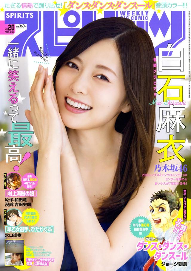 白石麻衣(乃木坂46)が巻頭を飾る「週刊ビッグコミックスピリッツ」20号表紙。