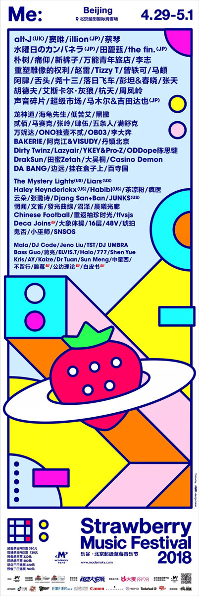 「Strawberry Music Festival 2018」北京会場告知ビジュアル