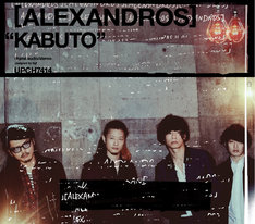 [ALEXANDROS]「KABUTO」初回限定盤ジャケット