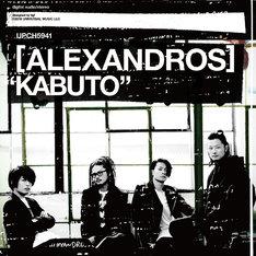 [ALEXANDROS]「KABUTO」通常盤ジャケット