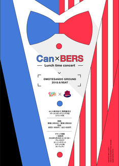 「Can×BERS -Lunch time concert -」ポスタービジュアル