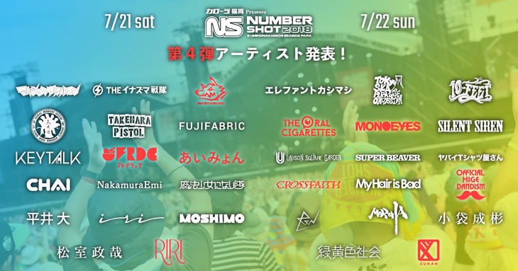 「NUMBER SHOT 2018」第4弾アーティスト発表ビジュアル