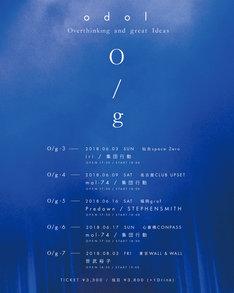 """「odol LIVE 2018 """"O/g""""」ビジュアル"""