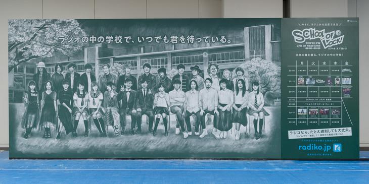 「SCHOOL OF LOCK!」黒板アート外観