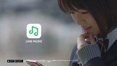 LINE MUSIC新CMのワンシーン。