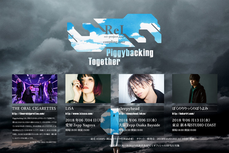 「ReI project coupling tour~Piggybacking Together~」告知