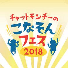 「チャットモンチーの徳島こなそんそんフェス2018 ~みな、おいでなしてよ!~」ロゴ