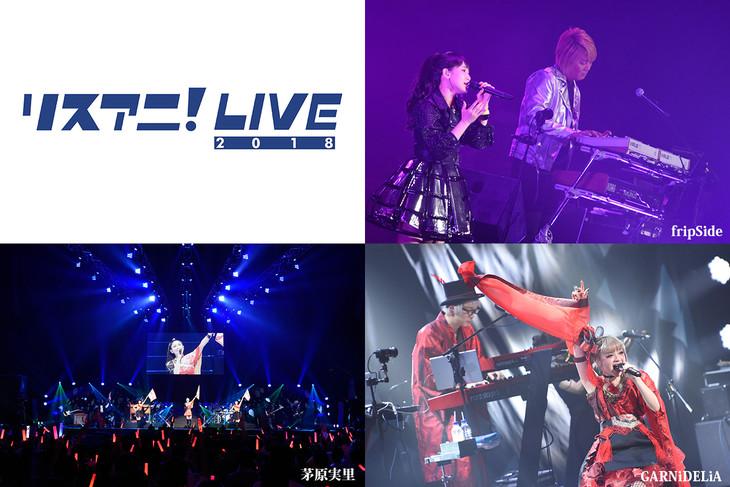 「リスアニ!LIVE 2018」告知ビジュアル