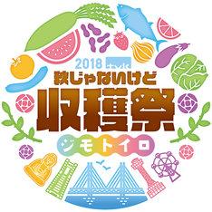 「2018 tvk秋じゃないけど収穫祭」ロゴ