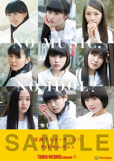 アイドルネッサンス「NO MUSIC, NO IDOL?」キャンペーンポスター。