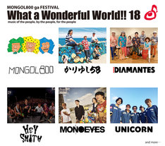 「MONGOL800 ga FESTIVAL What a Wonderful World!! 18」第1弾出演アーティスト