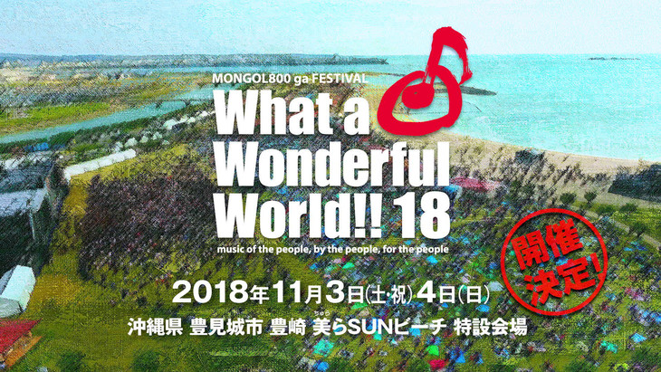 「MONGOL800 ga FESTIVAL What a Wonderful World!! 18」メインビジュアル