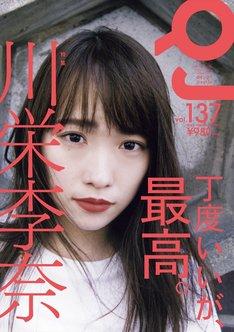 「Quick Japan Vol.137」表紙
