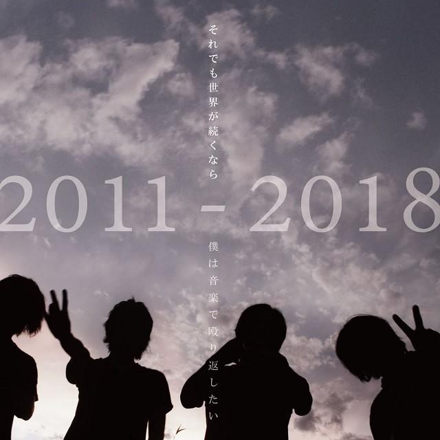 それでも世界が続くなら「ALL TIME BEST ALBUM 2011-2018『僕は音楽で殴り返したい』」ジャケット