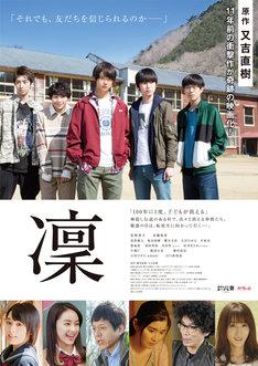 映画「凜」ポスター
