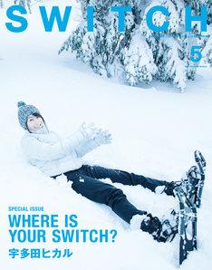 「SWITCH」5月号表紙