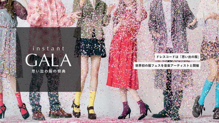 「instant GALA」ビジュアル