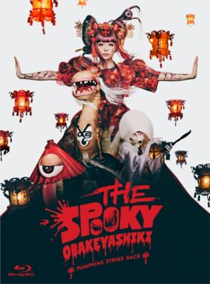 きゃりーぱみゅぱみゅ「THE SPOOKY OBAKEYASHIKI ~PUMPKINS STRIKE BACK ~」Blu-rayジャケット