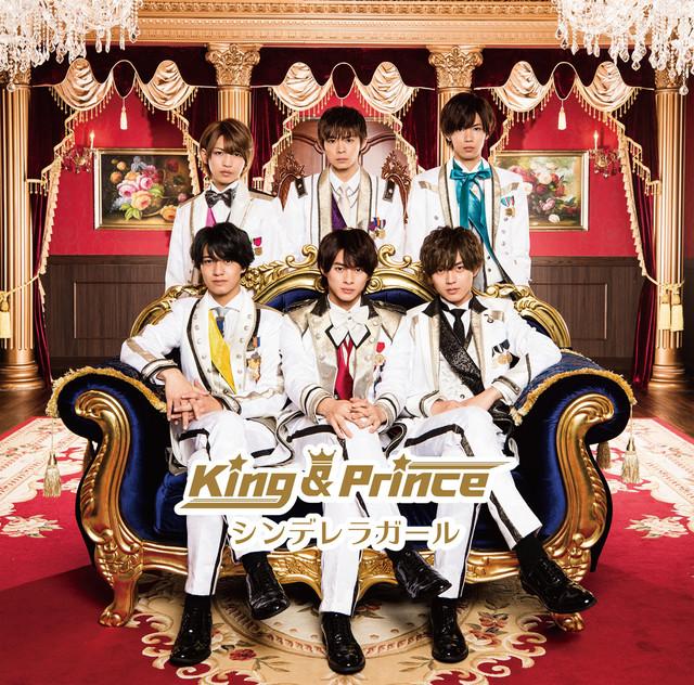 King & Prince「シンデレラガール」初回限定盤Bジャケット