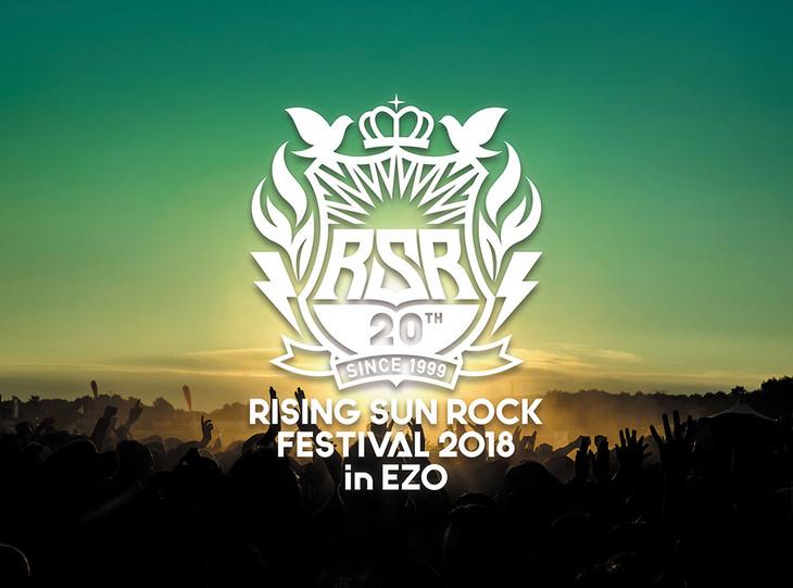 「RISING SUN ROCK FESTIVAL 2018 in EZO」ビジュアル