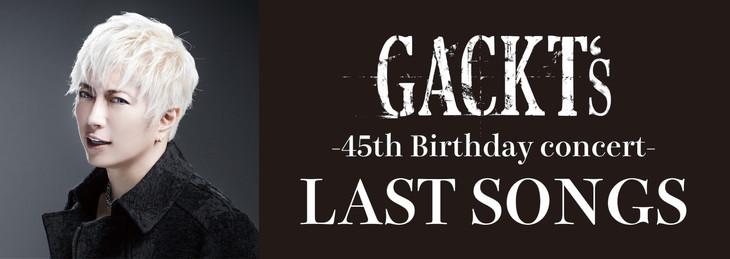 「GACKT's -45th Birthday Concert- LAST SONGS」ビジュアル