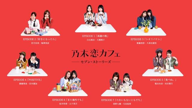 「乃木恋カフェ ~セブン・ストーリーズ~」ビジュアル