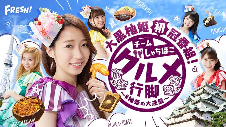 FRESH!「チームしゃちほこグルメ行脚~#柚姫の大逆襲~」メインビジュアル