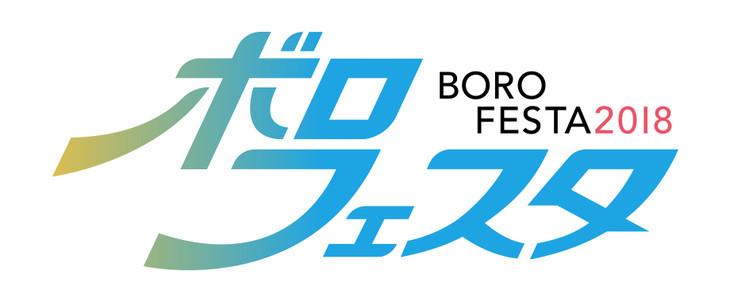 「ボロフェスタ2018」ロゴ