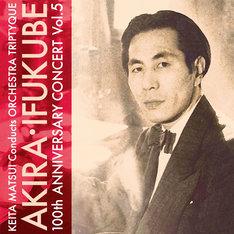 「伊福部昭百年紀Vol.5」ジャケット