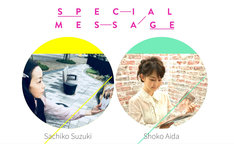 特設サイトにメッセージを寄せている現在のWinkメンバー。左から鈴木早智子、相田翔子。