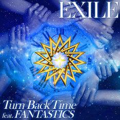 EXILE「Turn Back Time feat. FANTASTICS」ジャケット