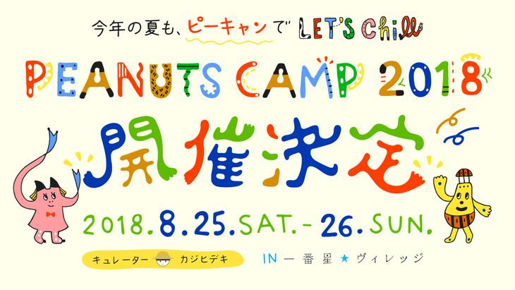 「PEANUTS CAMP 2018」告知ビジュアル