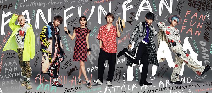 「AAA FAN MEETING ARENA TOUR 2018~FAN FUN FAN~」メインビジュアル