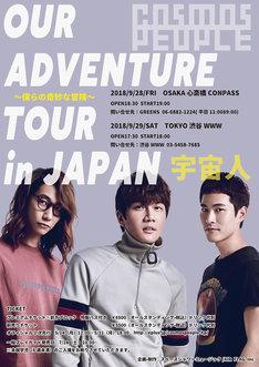 宇宙人(Cosmos People)「ワールド・ツアー OUR ADVENTURE TOUR in JAPAN ~僕らの奇妙な冒険~」フライヤー