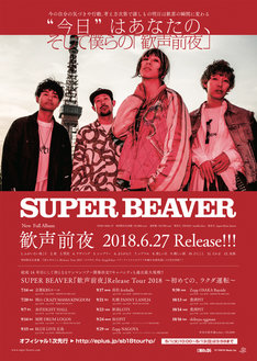 「SUPER BEAVER『歓声前夜』Release Tour 2018 ~初めての、ラクダ運転~」フライヤー