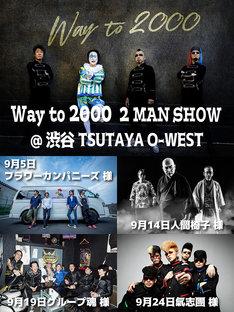 ニューロティカ「Way to 2000 2 MAN SHOW」告知画像