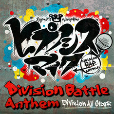 Division All Stars「ヒプノシスマイク -Division Battle Anthem-」配信ジャケット