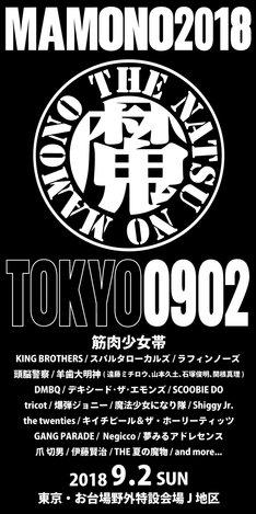「UDO ARTISTS 50th Anniversary 夏の魔物2018 in TOKYO」告知ビジュアル